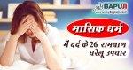 मासिक धर्म का दर्द इसके कारण लक्षण और इलाज | Masik Dharm(Period) me Dard ke Karan Lakshan aur ilaj
