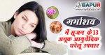 गर्भाशय में सूजन का इलाज   Garbhashay me Sujan ka ilaj
