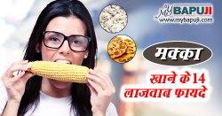 मक्का (मकई) खाने के 14 लाजवाब फायदे  | Corn Benefits and Side Effects in Hindi
