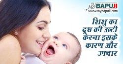 शिशु का दूध की उल्टी करना इसके कारण और उपचार