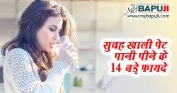 सुबह खाली पेट पानी पीने के 14 बड़े फायदे | Health Benefits Of Drinking Water