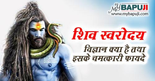 shiv swarodaya vigyan in hindi