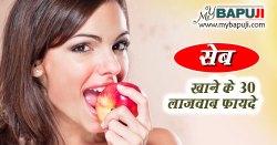 सेब खाने के 30 लाजवाब फायदे | Seb Khane ke Labh