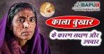 काला बुखार (काला जार) के कारण लक्षण और इलाज | Kala Azar ka Gharelu Upchar