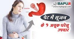 पेट में सूजन के 9 अचूक घरेलू इलाज | Pet me Sujan ka ilaaj