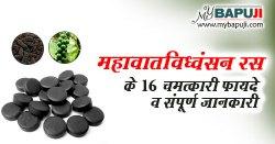 महावातविध्वंसन रस के फायदे ,गुण और उपयोग | Mahavat Vidhwansan Ras in Hindi
