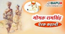 गोभक्त रामसिंह (प्रेरक कहानी) | Prerak Hindi Kahani