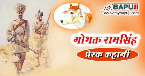 hindi kahani gobhakt ramsingh