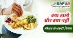 क्या खाये क्या न खाये और भोजन के जरुरी नियम | What to Eat and What Not