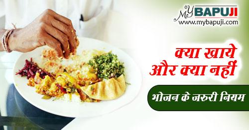 Kya Khaye Kya Nahi in Hindi