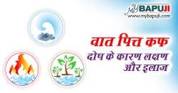 वात पित्त कफ दोष के कारण लक्षण और इलाज | Vat Pit Kaf in Hindi