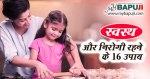 स्वस्थ व निरोगी रहने के उपाय | How to Stay Healthy in Hindi