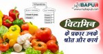 विटामिन के फायदे और नुकसान | Benefits of Vitamins in Hindi