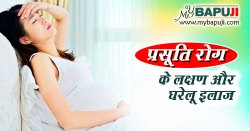 प्रसूति रोग के कारण लक्षण और उपचार | Prasuti Rog ka Gharelu ilaj