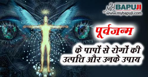 rogo ke karan aur ilaj in hindi