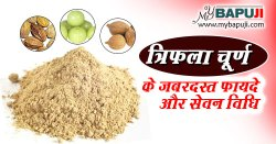त्रिफला चूर्ण के फायदे और नुकसान  | Triphala Churna Benefits and Side Effects in Hindi