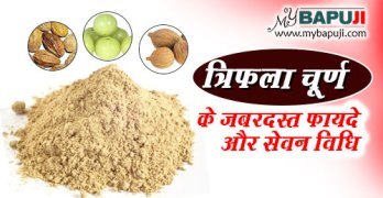 triphala churna ke fayde aur nuksan in hindi