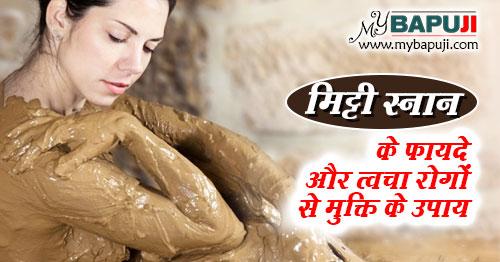 multani mitti ke fayde or nuksan in hindi