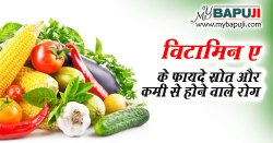 विटामिन ए के स्रोत, फायदे और कमी से रोग | Vitamin A Dosage, Benefits and Side Effects in Hindi
