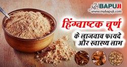 हिंग्वाष्टक चूर्ण के फायदे गुण उपयोग और नुकसान | Hingwastak Churna Dosage, Ingredients,Benefits and Side Effects in Hindi