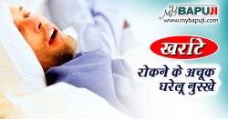 खर्राटे लेने के कारण और उपचार | Kharate Rokne ke ilaj in Hindi