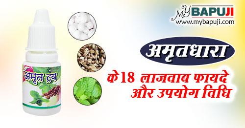 Amritdhara ke Fayde aur Nuksan in Hindi
