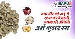 अर्श कुठार रस के फायदे गुण उपयोग और नुकसान | Arsh Kuthar Ras : Benefits, Dosage, Ingredients, Side Effects in Hindi