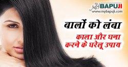 बालों को लंबा ,काला और घना करने के घरेलू उपाय | Balo ko Lamba Karne ke Upay in Hindi