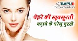 चेहरे की खूबसूरती बढ़ाने के घरेलू नुस्खे और टिप्स   Chehre ki Khubsurti ke Liye Upay Hindi me