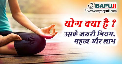Yog kya hai yog ke labh in hindi