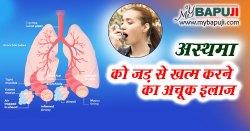 अस्थमा का इलाज ,आयुर्वेदिक दवा उपाय और घरेलू नुस्खे  | Asthma ke Karan Lakshan aur ilaj