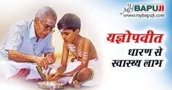 जनेऊ : यज्ञोपवीत धारण विधि ,नियम और स्वास्थ्य लाभ | Yadnyopavit Dharan Vidhi Niyam aur Swastayan Labh