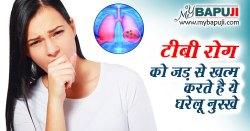 टी बी का देसी इलाज ,खानपान और बचाव के उपाय | T.B ka Desi ilaj in Hindi