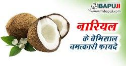 नारियल के फायदे ,औषधीय गुण, उपाय और उपयोग | Nariyal ke Fayde Hindi Me