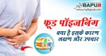 फूड पॉइजनिंग के कारण लक्षण और उपचार | Food Poisoning ka Gharelu ilaj