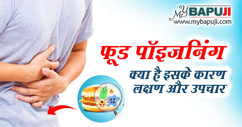 Food Poisoning ka Gharelu ilaj