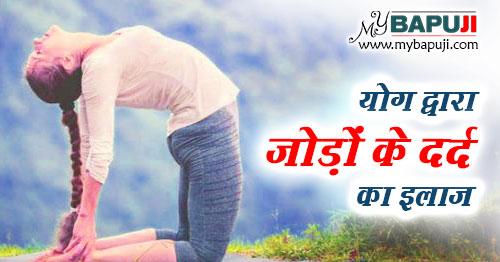 yoga se jodon ke dard ka ilaj
