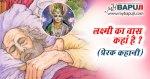 लक्ष्मी का वास कहां है ? (प्रेरक कहानी) | Prerak Kahani