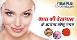 त्वचा की देखभाल के आसान घरेलू उपाय | Twacha Ki Dekhbhal Ke Upay Hindi Me