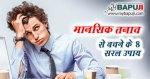 मानसिक तनाव से बचने के 8 सरल उपाय | Mansik Tanav Se Bachne Ke Upay Hindi Me