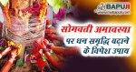सोमवती अमावस्या का महत्व और धन समृद्धि बढ़ाने के विषेश उपाय | Somvati Amavasya Ka Mahatva