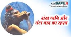 शंख ध्वनि और घंटा नाद से रोगों का उपचार | Shankh Dhwani Aur Ghanta Naad Se Rog Upchar