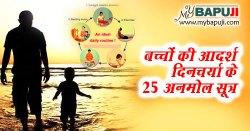 बच्चों की आदर्श दिनचर्या के 25 अनमोल सूत्र | Bacchon Ki Adarsh Dincharya In Hindi