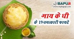 देसी गाय के घी के 19 चमत्कारी फायदे, गुण और उपयोग | Benefits of Cow Ghee in Hindi