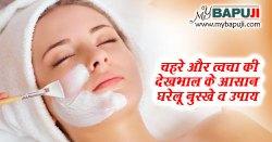 चहरे और त्वचा की देखभाल के आसान घरेलू नुस्खे व उपाय