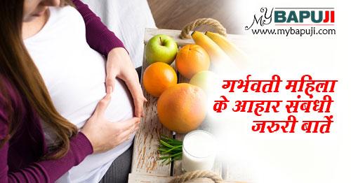garbhvati mahila ka aahar in hindi