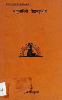 Aahladini Siddha Mahayoga Swami Shivom Tirth Hindi PDF Free Download