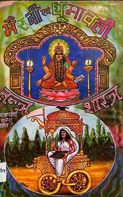 Bhairavi Evam Dhoomawati Tantra Shastra Hindi PDF Free Download
