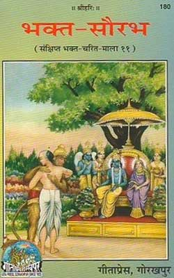 Bhakt Sourabh - Gita Press