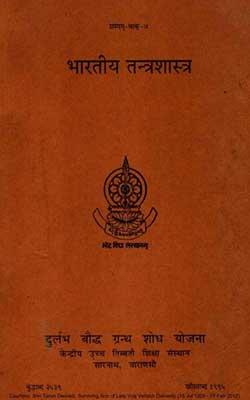 Bharatiya Tantra Shastra